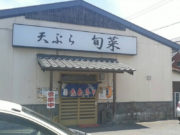 天ぷら 旬菜